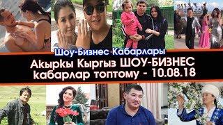 Акыркы Кыргыз ШОУ-БИЗНЕС кабарлар топтому  | Шоу-Бизнес KG