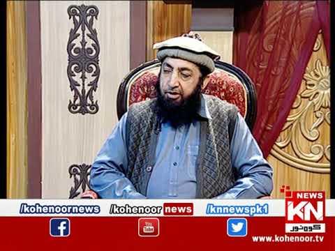 istakhara 08 December 2019 | Kohenoor News Pakistan