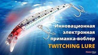 Электронная приманка для ловли рыбы купи