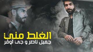Jamil Naser & G-OVR - Al Ghalt Mni (Exclusive) |جميل ناصر و جي اوڤر- الغلط مني (حصريا) |2021 تحميل MP3
