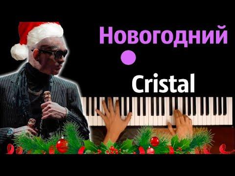 MORGENSHTERN - Новогодий Cristal (Пародия от @Retroman_YT ) ● караоке | PIANO_KARAOKE ● ᴴᴰ + НОТЫ