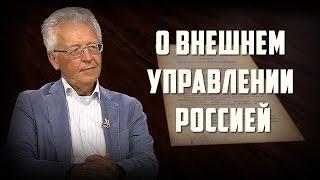 """Валентин Катасонов. """"О внешнем управлении Россией"""""""