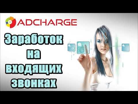 Adcharge. Заработок на входящих звонках. Заработок на андроид