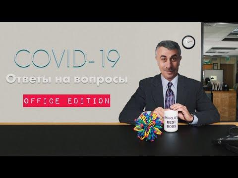 Ответы Комаровского: как научиться жить с коронавирусом и выходить на работу