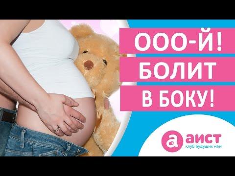 Боль в правом или левом боку при беременности. Почему болит?