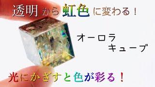 【Resin/レジン】オーロラキューブ【オリジナル】