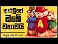 Arabune Obe Wathawai (Shehan Perera) - Chipmunks' Version / Alvin Version | yTunes