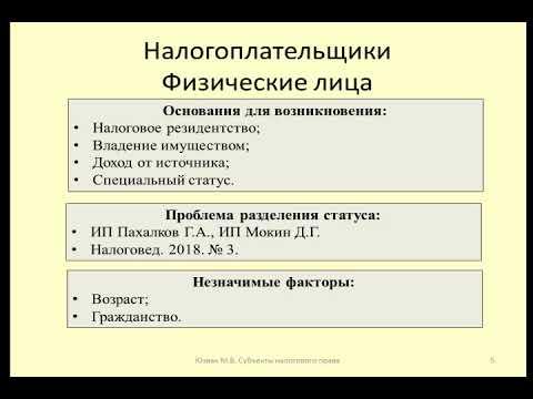 Лекция 8. Субъекты налогового права / Lecture 8. Subjects of tax law
