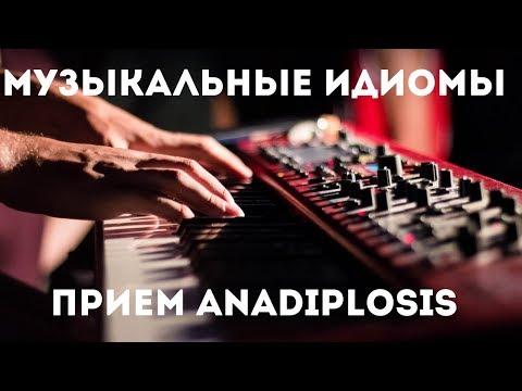 Прием Anadiplosis