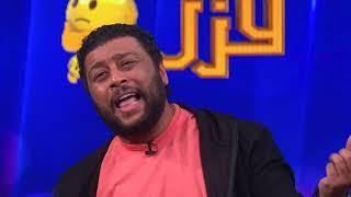 تحميل و مشاهدة هزر فزر   محمد جمعة يقلد فؤاد المهندس هتموت من الضحك MP3