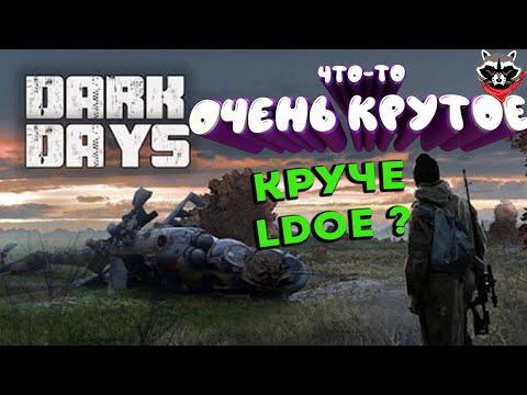 Мега крутой клон LDoE с максимально реалистичным геймплеем ! Dark Days: Зомби выживание