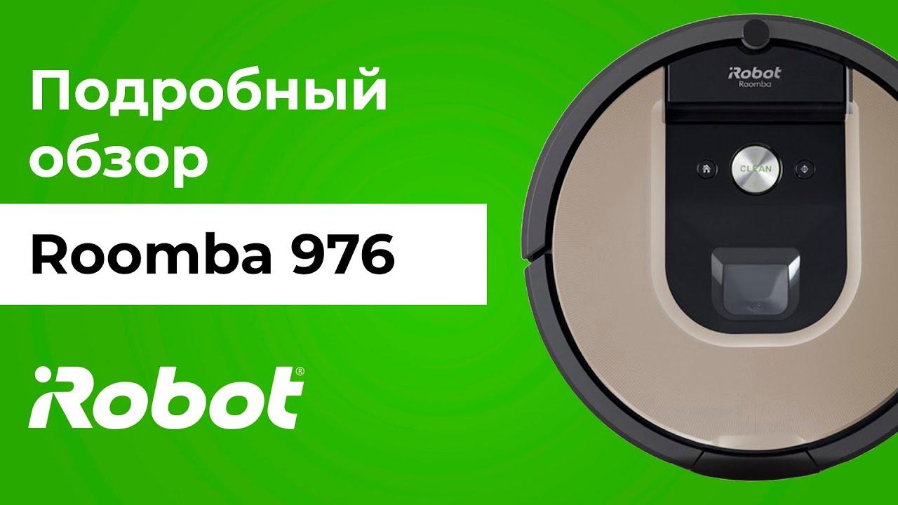 Обзор iRobot Roomba 976