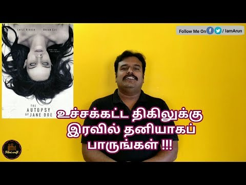The Autopsy of Jane Doe (2016) English Horror Thriller Movie Review in Tamil by Filmi craft