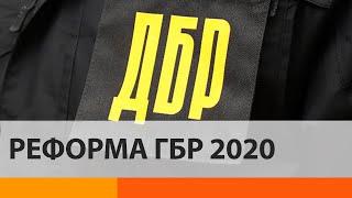 Реформа ГБР 2020: что изменится и кто будет заниматься громкими делами