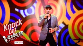อากร - Baby I Don't Care - Knock Out - The Voice Senior Thailand - 23 Mar 2020