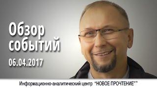 Про Питер, Трампа, Кадырова, Тюльпанова и прочих. #137 | Обзор от 6.04.2017
