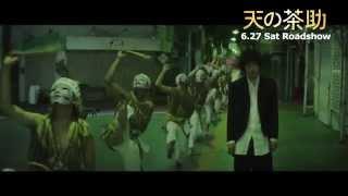 天の茶助 – 映画特別映像 [ 沖縄の伝統エイサー ]
