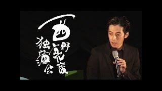 西野亮廣独演会2015in日比谷公会堂