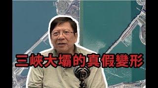 (中文字幕)三峽大壩變形的真相〈蕭若元:理論蕭析〉08-07-2019