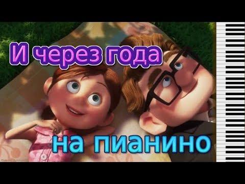 "JANDRO - ""И ЧЕРЕЗ ГОДА"" на пианино / Джандро - ""Любимая моя"""