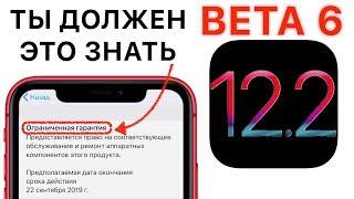 iOS 12.2 beta 6 – что нового ? Полный и честный обзор!