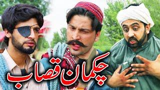 Eid Special Chakman Qasab Funny Video By PK Vines 2021 | PK TV