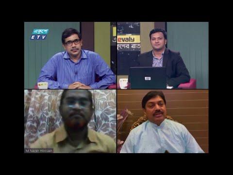 Ekusher Rat || আজকের বিষয়ঃ চাল-সবজির দাম || 17 October 2020 || ETV Talk Show