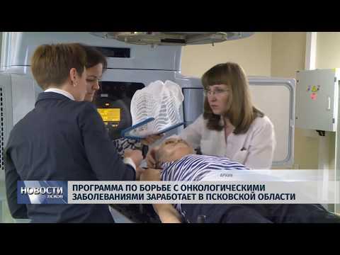 Новости Псков 16.07.2019 / Программа по борьбе с онкологией заработает в Псковской области
