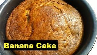 Banana Cake Recipe  | How To Make Banana Cake