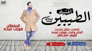 تحميل اغاني أغنيه الطيبين ريمكس 2020    السلطان فوزي عبده    جديد وحصري 2020 MP3