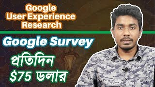 Earn Daily $75 Dollars From Google Survey | Google User Experience Research - Bangla