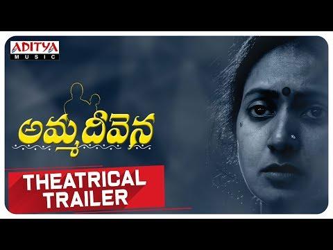 Amma Deevena Theatrical Trailer