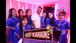 HitZ Karaoke ฮิตซ์คาราโอเกะ ชั้น 23 EP.45 7th Sense