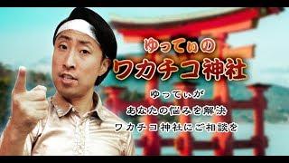 ゆってぃのワカチコ神社全力ストレッチ恵比寿さんを迎えて