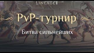 Lineage 2 [Asterios] Phoenix - Турнир 39lvl - 100Gold (первый раунд) #WalarTV