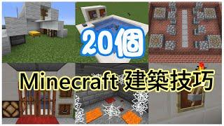 20個超實用的Minecraft建築技巧