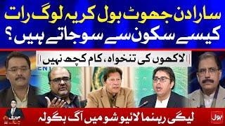 PMLN Leader Strong Remarks against Shahzad Akbar & Shahbaz Gill | Meri Jang with Noor ul Arfeen