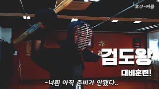 (호구커플) 검도왕을 대비하라..! 검도왕 대비 대련연습!! - Training for the kendo king!