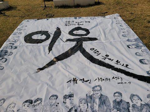 2020년 서울시 장애인가족 문화예술축제 '이웃:이제 웃어보아요' 이미지