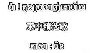 pa kon srolanh ke hery chinese song   柬中精选歌   pa kon srolanh ke hz