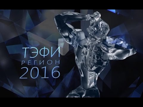 Тэфи-регион 2016. Информационное телевещание