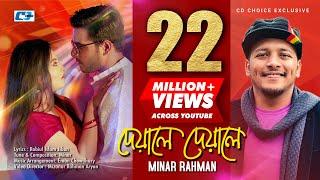 Deyale Deyale   Minar   Tomar Amar Prem   Siam   Ognila   Mizanur Rahman Aryan  Bangla Song 2017