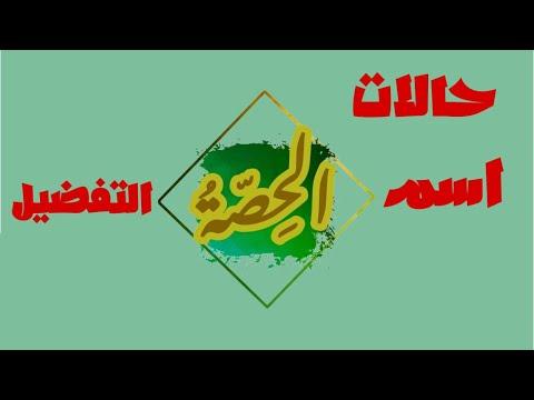 لغة عربية | نحو | المشتقات | حالات اسم التفضيل | محمد عبدالمنعم | اللغة العربية الصف الثالث الثانوى الترمين | طالب اون لاين
