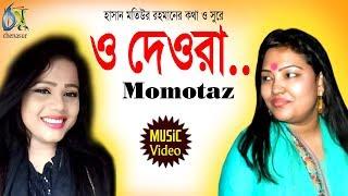 O Deora [ ও দেওরা ] Momtaz । Bangla New Folk Song