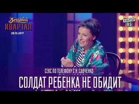Солдат ребенка не обидит - секс по телефону с Н. Савченко | Новый выпуск Вечернего Квартала 2017