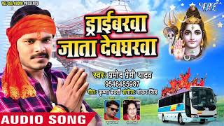 New Bolbam Song 2019 - Bolbam Song \ Bolbam Song 2019 - Bhola Ye