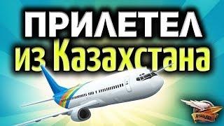 Стрим - Прилетел из Казахстана