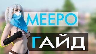 Гайд на Meepo в патче в Доте 2 Самый сложный герой в Доте 2 ?