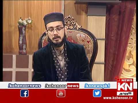 istakhara 17 January 2020 | Kohenoor News Pakistan