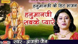 हनुमान जी के हिट भजन : हनुमान जी सबके प्यारे    Most Popular Hanumanji Bhajan